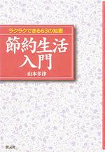 eco_book_01.jpg