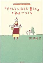 eco_book_02.jpg